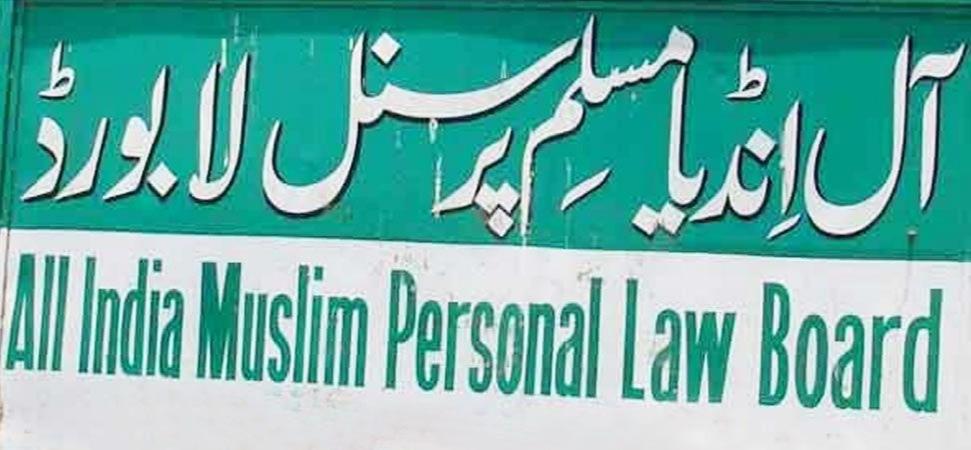 all muslim personal law board